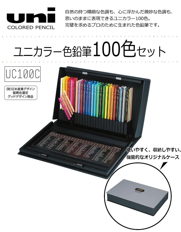 ユニカラー色鉛筆100色セット アートワークに最適、プロのための色鉛筆<ユニカラー>