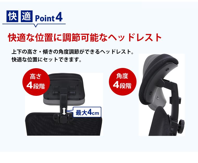 快適な位置に調節可能なヘッドレスト