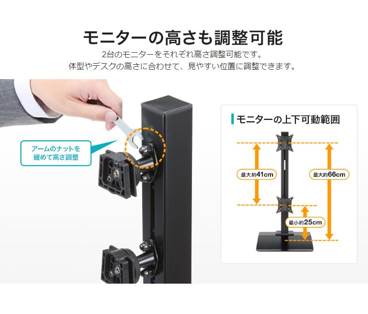 モニターの高さも調整可能
