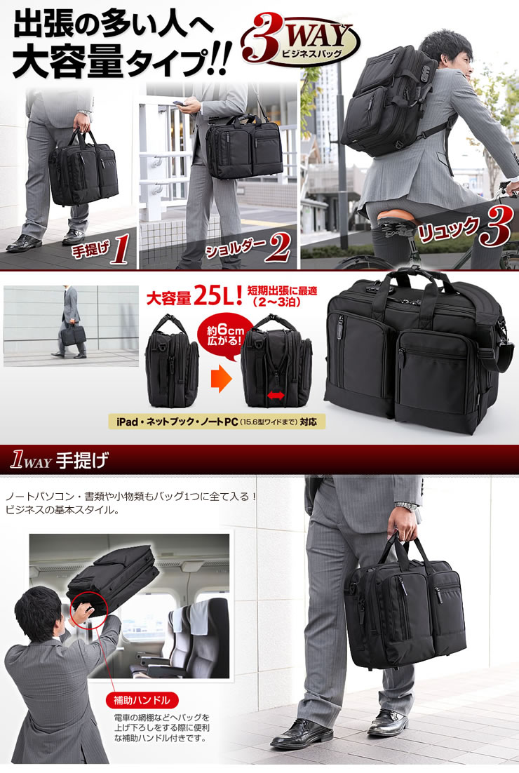 出張の多い人へ大容量タイプ リュック、ショルダー、手提げ 3つのスタイルを選べる3WAYビジネスバッグ。