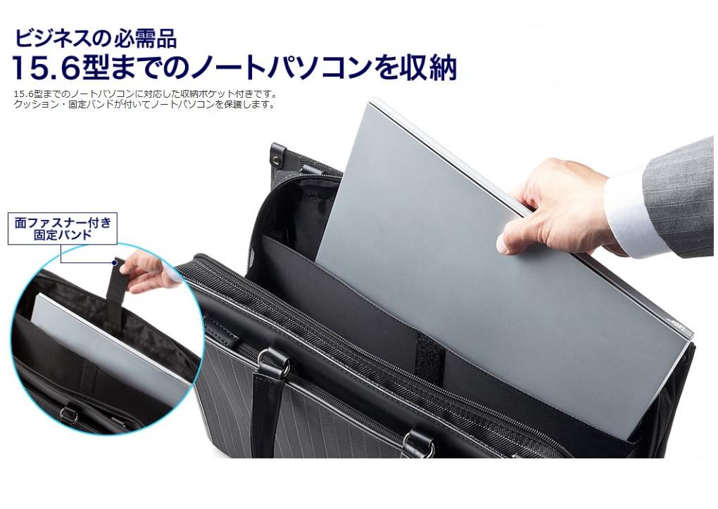 ビジネスの必需品15.6型までのノートパソコンを収納