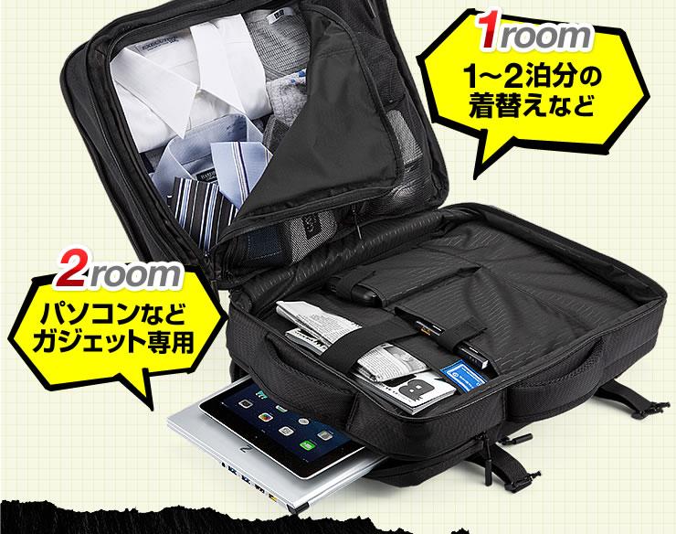 1room 1〜2泊分の着替えなど 2room パソコンなどガジェット専用