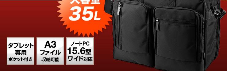 タブレット専用ポケット付き A3ファイル収納可能 ノートPC15.6型ワイド対応