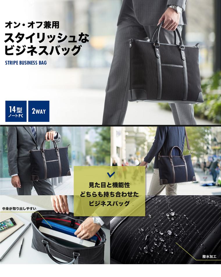オン・オフ兼用 スタイリッシュなビジネスバッグ