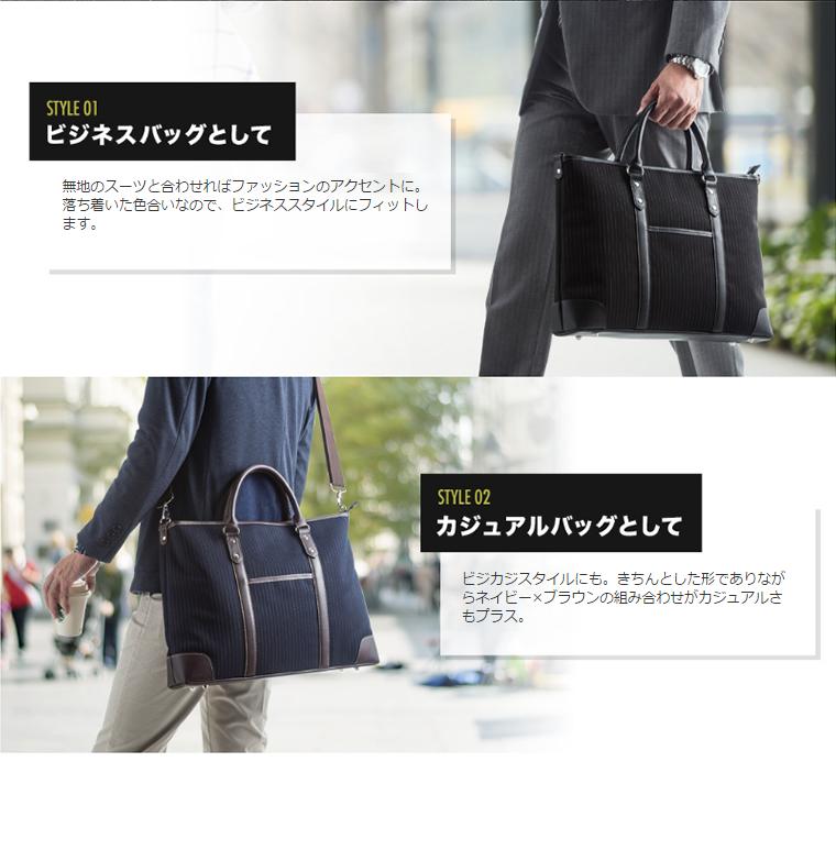 ビジネスバッグとして、カジュアルバッグとして