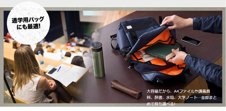 通学用バッグにも最適