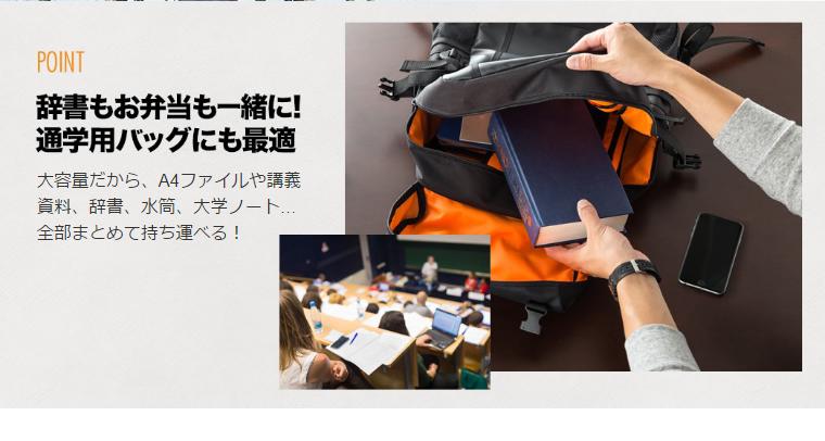 辞書もお弁当も一緒に 通学用バッグにも最適