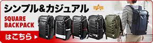 スクエアリュック・バックパック(メンズ・通学/通勤対応・iPad/PC収納・A4サイズ対応)