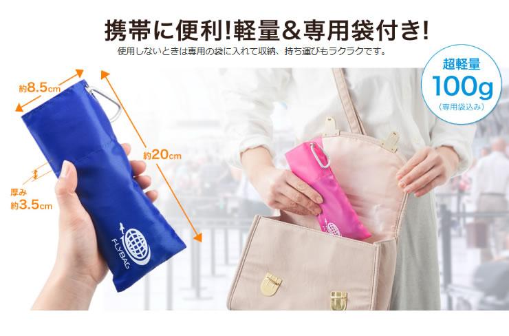 携帯に便利!軽量&専用袋付き!