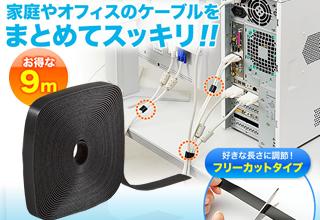 【NEO2-CA001BK】 【在庫処分セール】 ケーブルタイ(面ファスナー・ブラック・9m)