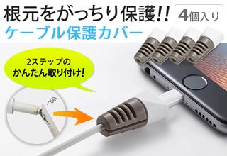 【NEO2-CA024GY】 ケーブル保護カバー(断線防止・Lightningケーブル・USBケーブル・ケーブルプロテクター)