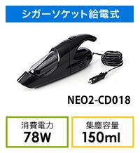 [NEO2-CD018] 車用掃除機(カークリーナー・ハンディタイプ・シガーソケット接続・サイクロン方式)