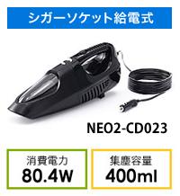 [NEO2-CD023] 車用強力ハンディクリーナー(コード式・サイクロン方式・すきまノズル/延長ホース付属・DC12V/シガーソケット付属)