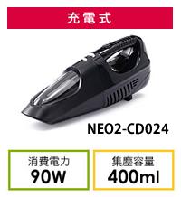 [NEO2-CD024] 充電式ハンディクリーナー(強力・コードレス・サイクロン方式・すきまノズル/延長パイプ付属)