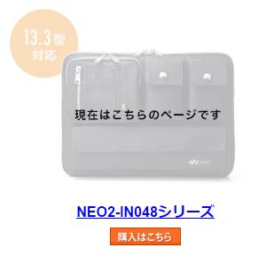 NEO2-IN048シリーズ 13.3型対応 現在はこちらのページです
