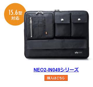 NEO2-IN049シリーズ 16.5型対応