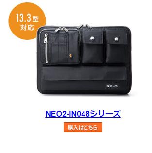 NEO2-IN048シリーズ 13.3型対応