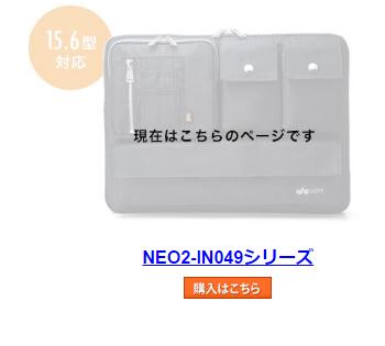 NEO2-IN049シリーズ 16.5型対応  現在はこちらのページです