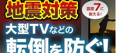 地震対策 大型TVなどの転倒を防ぐ