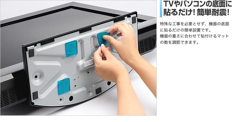 TVやパソコンの底面に貼るだけ!簡単耐震!