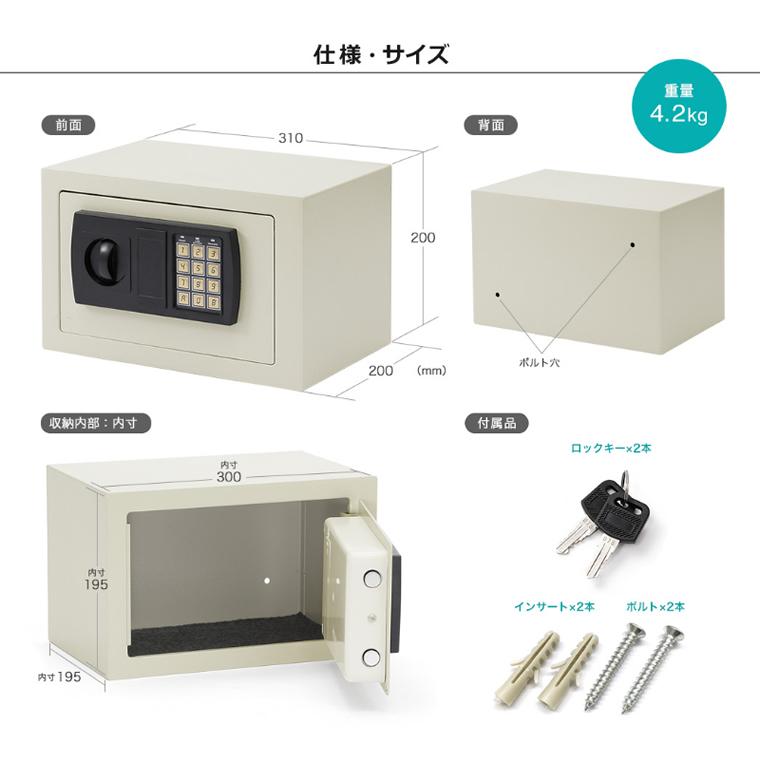 小型電子金庫 仕様・サイズ