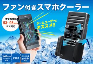 【NEO4-CLN023】 スマホ用冷却クーラー(ファン付・スタンド付・1000mAhバッテリー内蔵・スマホ充電機能付))