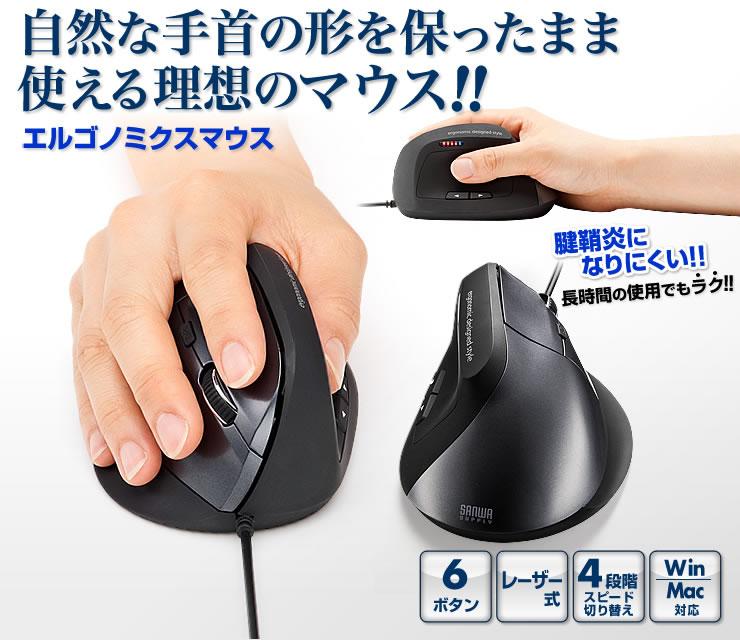 自然な手首の形を保ったまま使える理想のマウス エルゴノミクスマウス