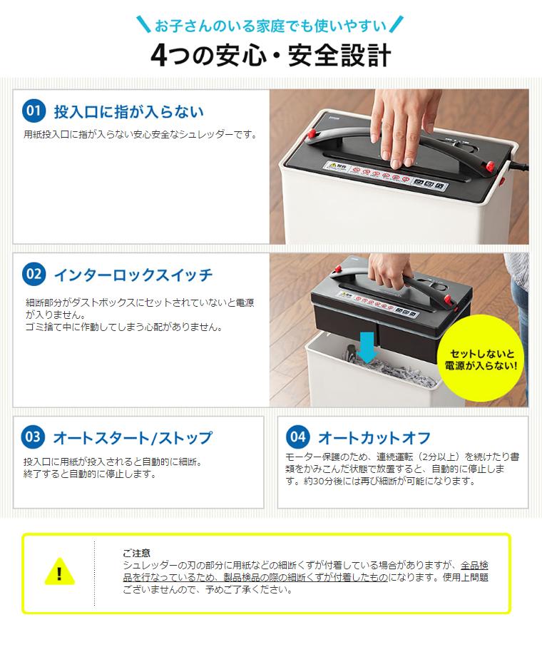 お子さんのいるご家庭でも使いやすい!4つの安心・安全設計