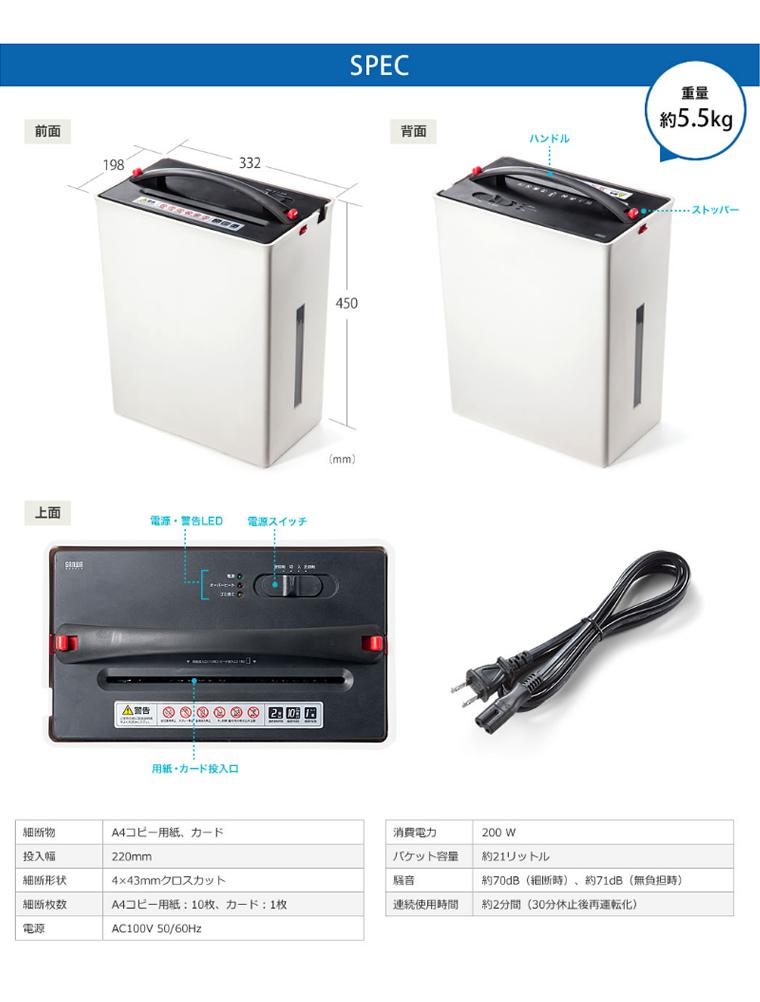ゴミ圧縮機能付電動シュレッダー(家庭用・クロスカット・10枚細断)仕様