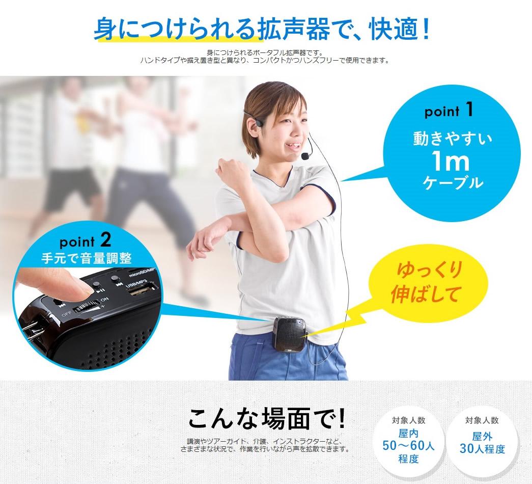 身につけられるポータブル拡声器です。<br>ハンドタイプや据え置き型と異なり、コンパクトかつハンズフリーで使用できます。