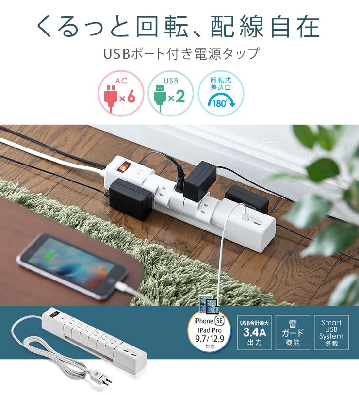 くるっと回転、配線自由自在、USBポート付き電源タップ