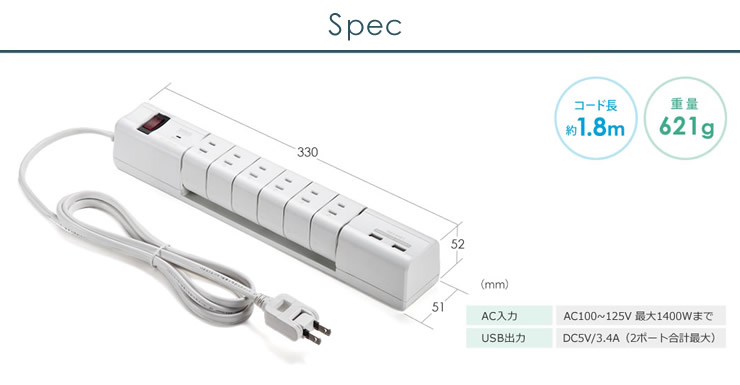 USB充電ポート付電源タップ 寸法