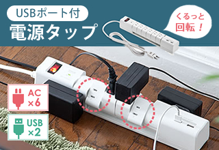 【NEO7-TAP020】 USB充電ポート付電源タップ(2ポート合計最大3.4A出力・6個口・回転式・iPhone/iPad/スマホ/タブレット充電・1.8m・コンセントタップ・ホワイト)