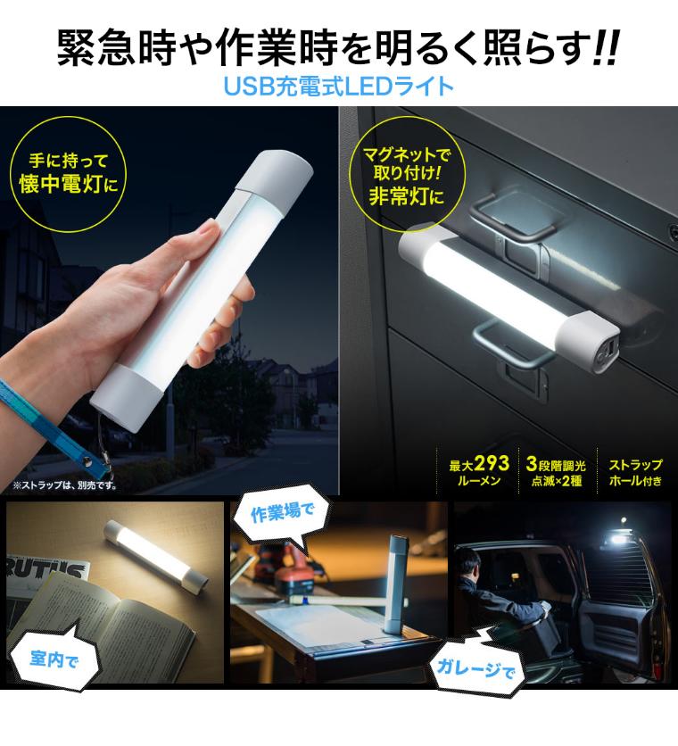 緊急時や作業時を明るく照らす USB充電式LEDライト