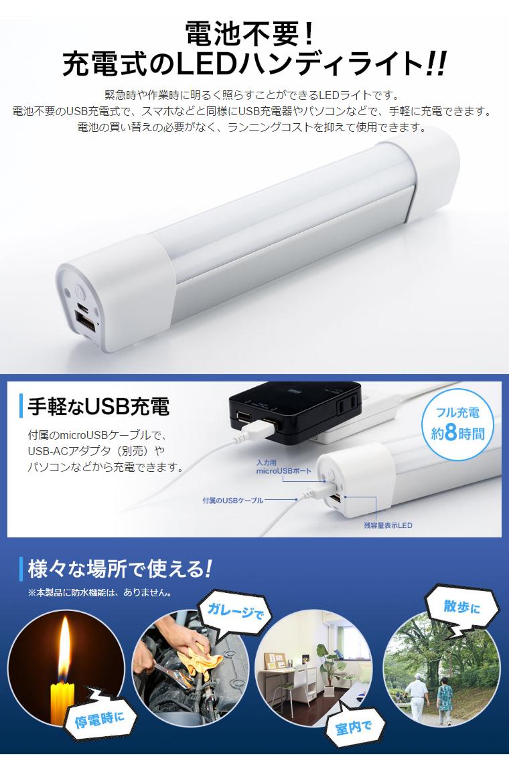 電池不要 充電式のLEDハンディライト