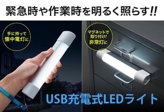 [NEO8-LED015] USB充電式LEDハンディライト(電池不要・マグネット付き・調光3段階・点滅・懐中電灯)