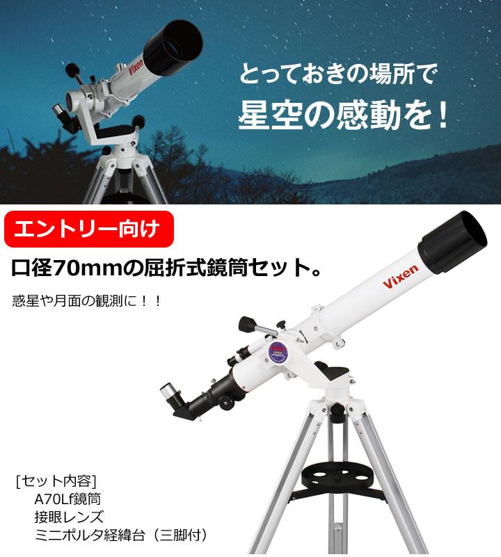 天体望遠鏡 初心者にもおすすめ Vixen(ビクセン ) ミニポルタ A70Lf 39941-3