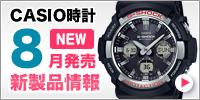 カシオ時計 新製品情報