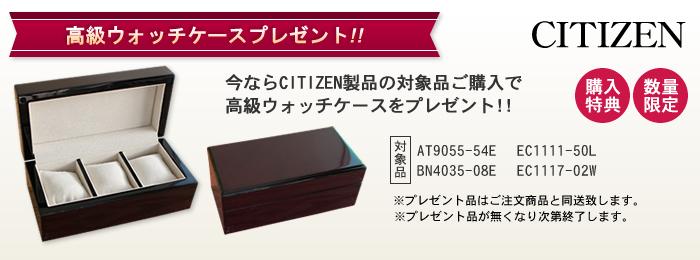 高級ウォッチケースプレゼントキャンペーンCITIZENCASE01
