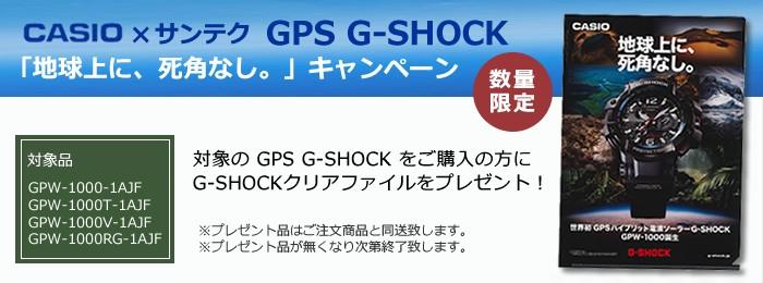 カシオ×サンテク GPS G-SHOCK「地球上に、死角なし。」キャンペーン G-SHOCKクリアファイルプレゼント