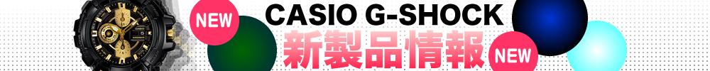 カシオG-SHOCK時計 新製品情報