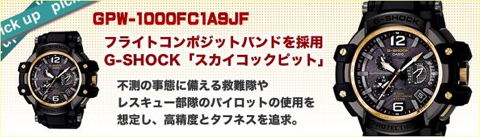 カシオG-SHOCK特集 ピックアップ商品