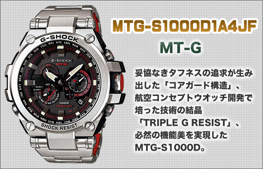 MT-G G-SHOCK TOUGH MVT ソーラー電波時計 MTG-S1000D1A4JF