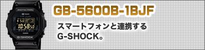 【ピコットフセンプレゼント】 G-SHOCK (Bluetooth Low Energy対応) GB-5600B-1BJF