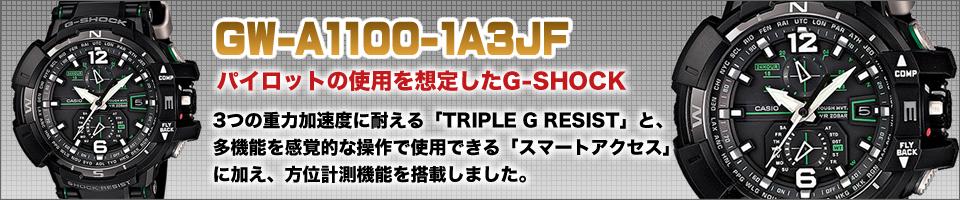 GW-A1100-1A3JF カシオ G-SHOCK SKY COCKPIT MULTIBAND6