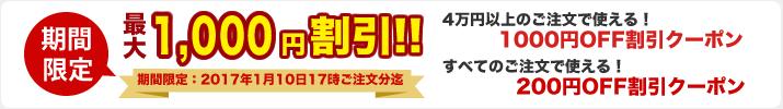 4万円以上のご注文に使える!1,000円OFF割引クーポン/すべてのご注文に使える!200円OFF割引クーポン