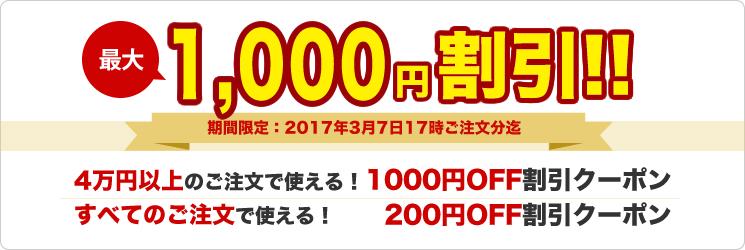 最大1000円OFF割引クーポン発行