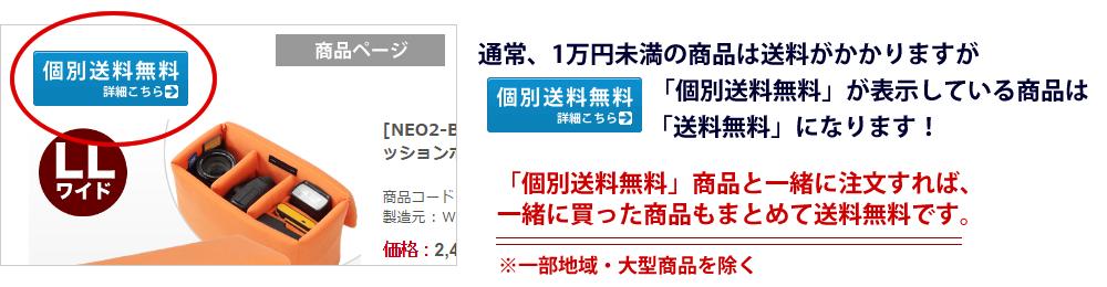 1万円未満商品、「個別送料無料」アイコンが表示している商品は「送料無料」になります。
