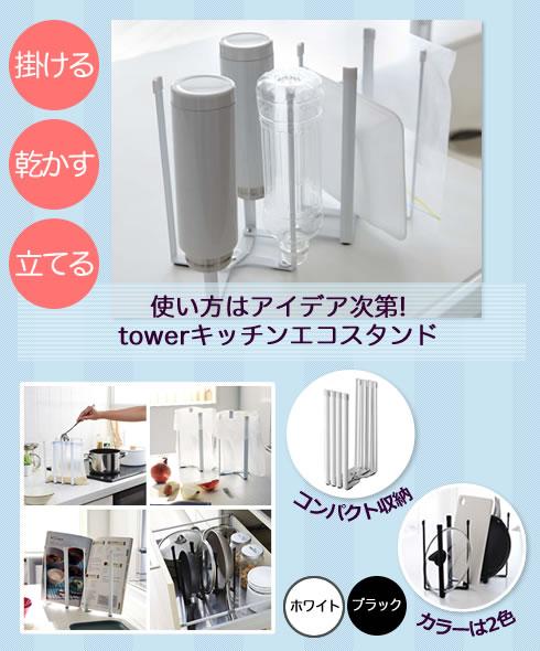 山崎実業 tower キッチンエコスタンド ワイド