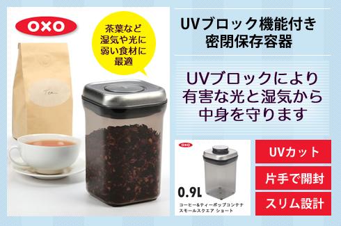 OXO (オクソー) コーヒー&ティーポップコンテナ